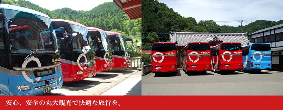 安心、安全の丸大観光で快適な旅行を。
