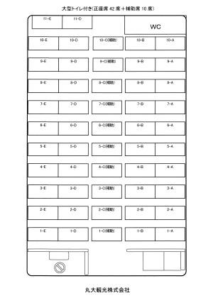 大型トイレ付き観光バス座席表